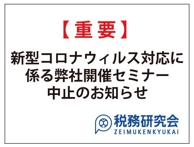 【重要】新型コロナウイルス感染拡大に伴う8~9月開催セミナー中止のお知らせ