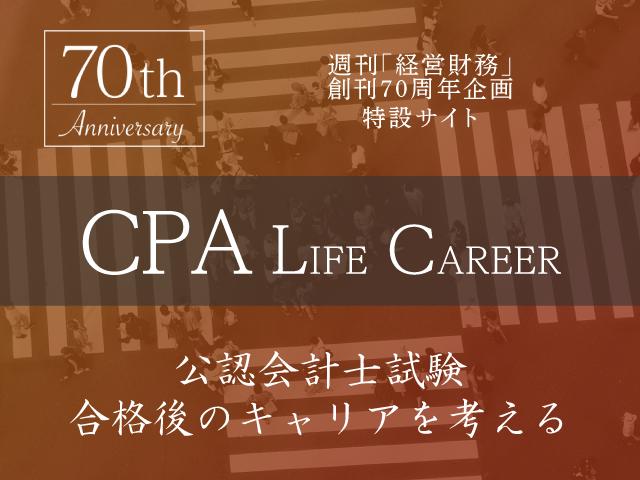 会計士試験合格者向け特設サイト「CPA LIFE CAREER -公認会計士試験合格後のキャリアを考える-」がオープンしました【週刊経営財務70周年企画】