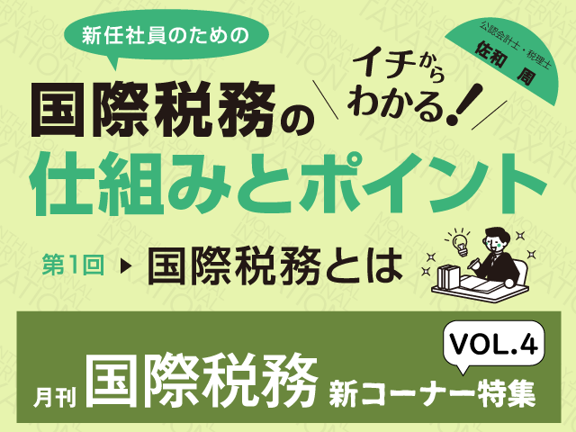 国際税務アイキャッチ_vol.4.png