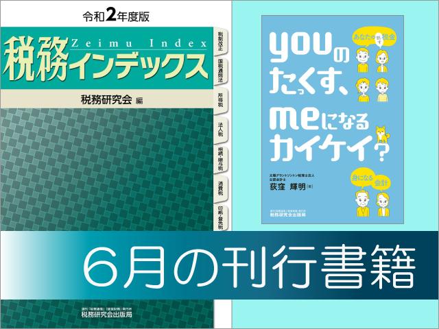 【2020年6月刊行】税務インデックス、youのたっくす、meになるカイケイ? など10点