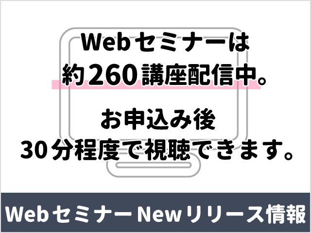 WebセミナーNewリリース情報