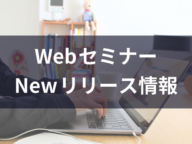 WebセミナーNewリリース情報 若手スタッフが知っておきたい税務調査・財務分析・国税通則法他