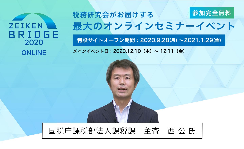 20201020_ニュース用.png