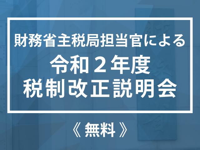 【全会場 開催中止となりました】財務省主税局担当官による「令和2年度税制改正説明会」のご案内