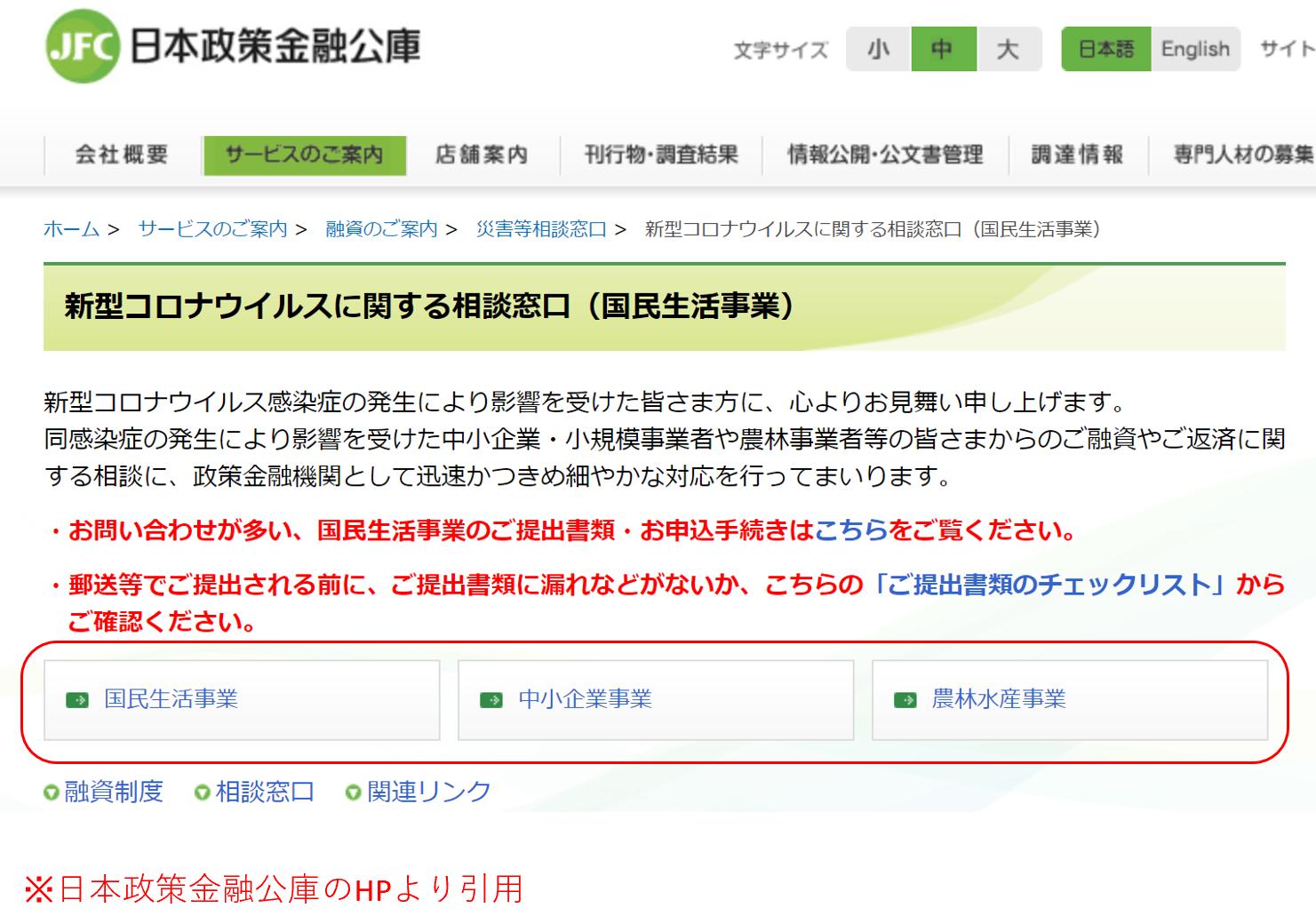 融資 日本 緊急 金融 政策 公庫