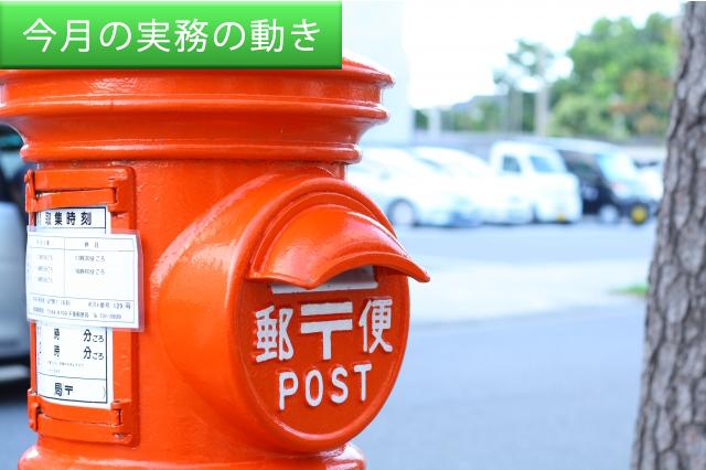 日本郵便事件(同一労働同一賃金)