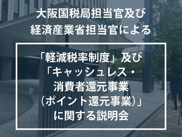 大阪国税局担当官及び経済産業省担当官による 「軽減税率制度」及び 「キャッシュレス・消費者還元事業(ポイント還元事業)」 に関する説明会開催のご案内