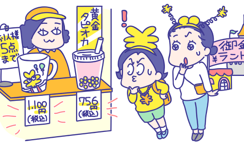 【知ってる?消費税】人気の黄金タピオカ、容器の違いで税率に違い!?