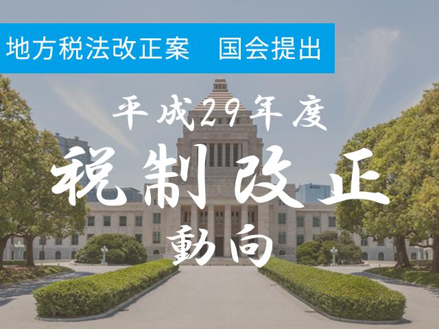 地方税法改正案も2月7日、国会へ提出