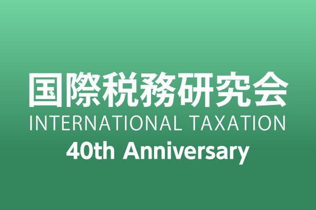 創刊のきっかけはタックスヘイブン税制!? 創刊号解説を公開中!【月刊「国際税務」40周年】