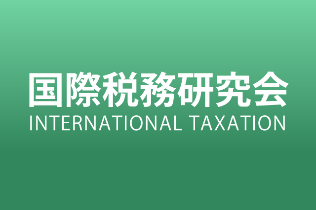 月刊国際税務-2017年2月号 トピックス