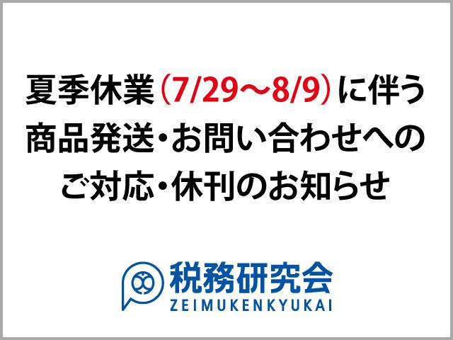 夏季休業(7/29~8/9)に伴う商品発送・お問い合わせへのご対応・休刊のお知らせ