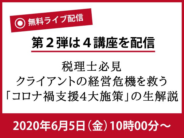 【YouTube無料ライブ配信】1日で理解する・「コロナ禍支援4大施策」の生解説(6/5 10:00~)