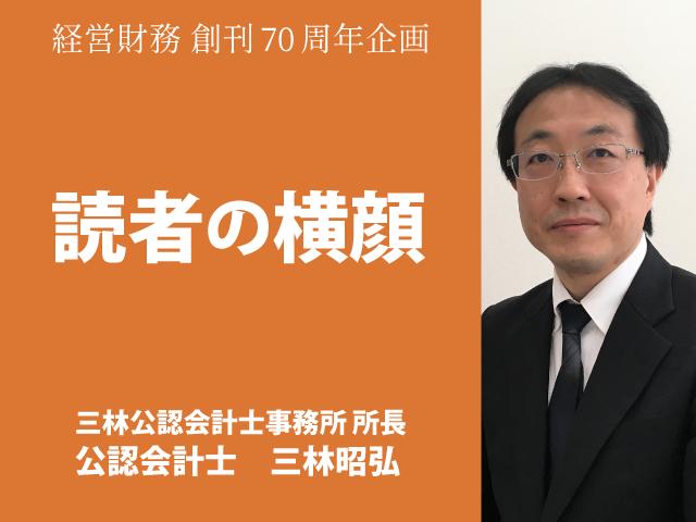 『読者の横顔』 三林公認会計士事務所 所長 公認会計士 三林昭弘氏