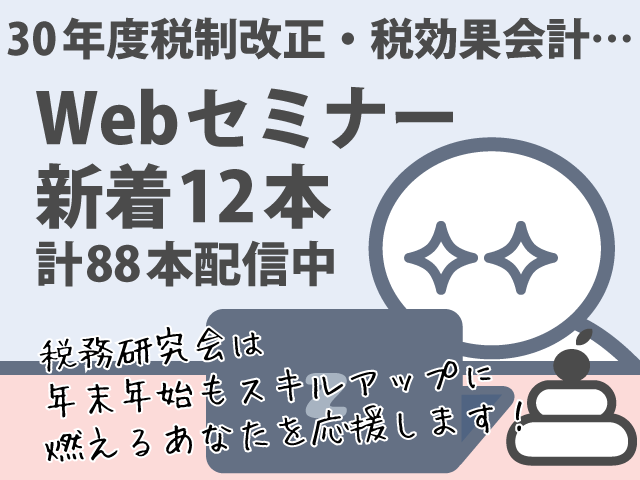 Webセミナー新着12本
