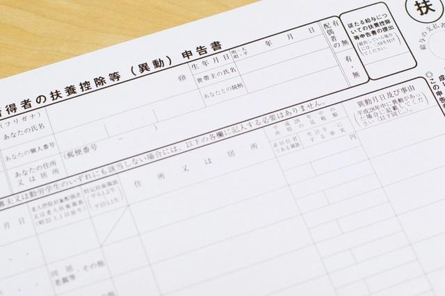ケース別での扶養控除等申告書へのマイナンバー記載の省略方法を図解