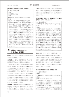 rensai2.png