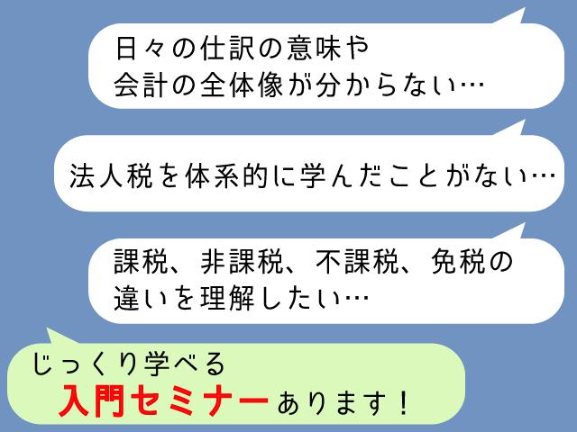 【7月東京開催】じっくり学べる『入門』セミナーのご案内