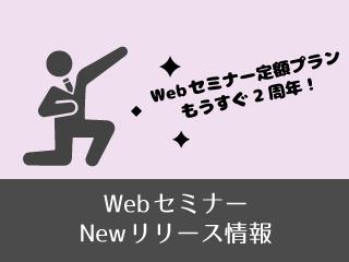 websemi0802-2.png