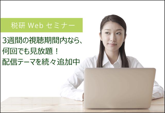 満席になったあのセミナーもWebセミナーで受講できます!2017年5~6月Webセミナーリリース情報