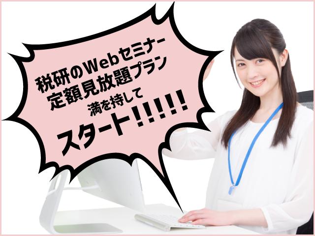 【税研Webセミナー】定額見放題スタート!