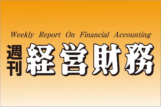 会計方針の変更 2018年3月期に79社・84件~本誌調査