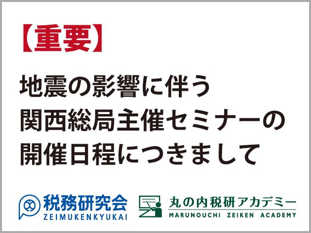 【重要】6月18日(月)、6月19日(火)関西地区セミナーの開催日程につきまして
