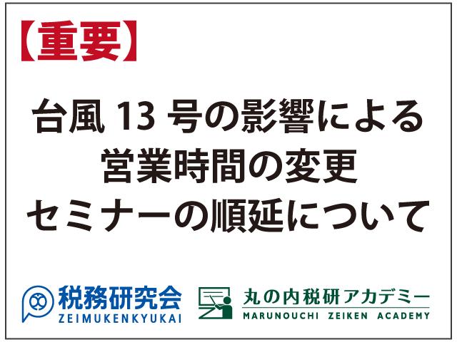 ※8月9日10時更新【重要】台風13号の影響による弊社一部拠点の営業時間の変更・セミナー開催日時の順延について