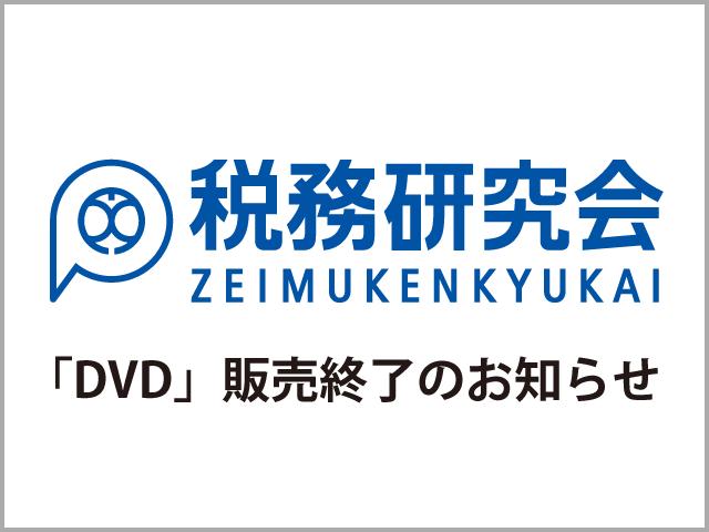 「DVD」販売終了のお知らせ