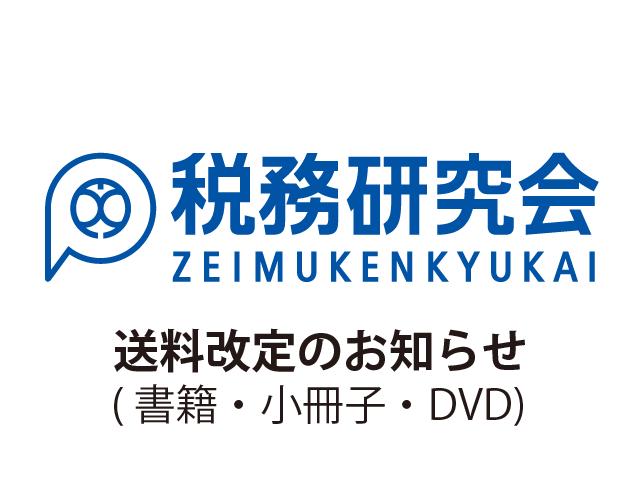 【再掲】書籍・小冊子・DVD 送料改定のお知らせ