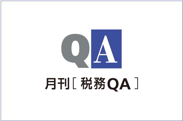 調べにくい補助金・助成金の情報収集や活用方法を解説!【税務QA-2019年12月号】
