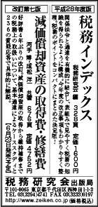 2016/6/16 日経新聞朝刊掲載