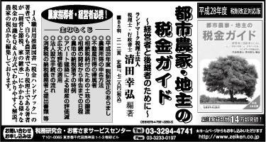 2016/6/21 日本農業新聞掲載