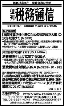 2014/1/10日経新聞朝刊掲載