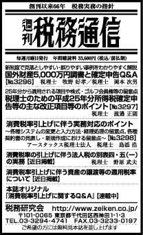 2014/2/12日経新聞朝刊掲載