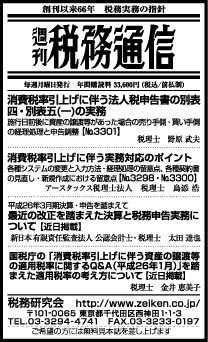2014/3/10日経新聞朝刊掲載