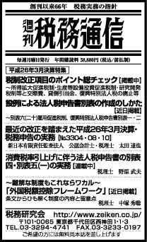 2014/5/12日経新聞朝刊掲載
