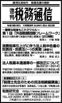2014/6/10日経新聞朝刊掲載
