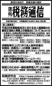 2014/7/10日経新聞朝刊掲載