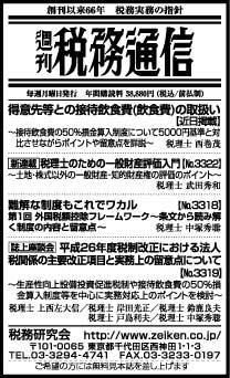 2014/8/12日経新聞朝刊掲載