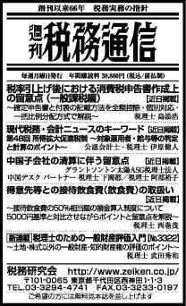 2014/9/10日経新聞朝刊掲載