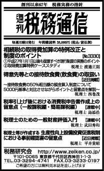 2014/10/10日経新聞朝刊掲載