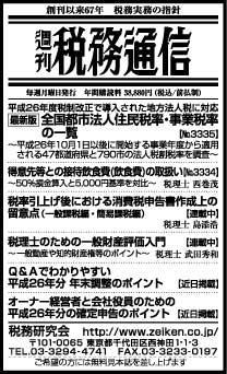 2014/11/11日経新聞朝刊掲載
