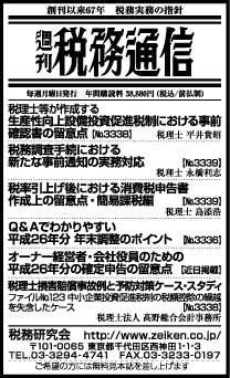 2014/12/10日経新聞朝刊掲載