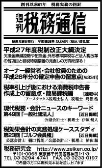 2015/1/8日経新聞朝刊掲載