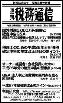 2015/2/10日経新聞朝刊掲載