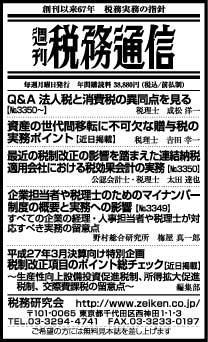 2015/3/10日経新聞朝刊掲載