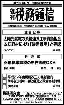 2015/4/10日経新聞朝刊掲載