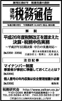 2015/5/12日経新聞朝刊掲載