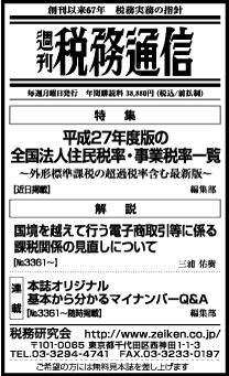 2015/6/10日経新聞朝刊掲載